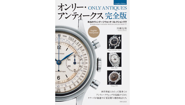 マニア垂涎! 珠玉のヴィンテージウォッチ・コレクション777 「オンリー・アンティークス」完全版