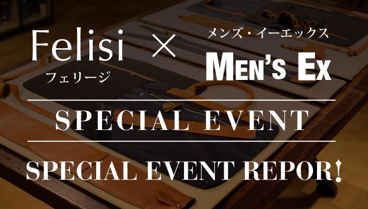 Felisi × MEN'S EX SPECIAL EVENT REPORT