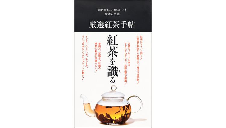 知ればもっとおいしい! 食通の常識 厳選紅茶手帖