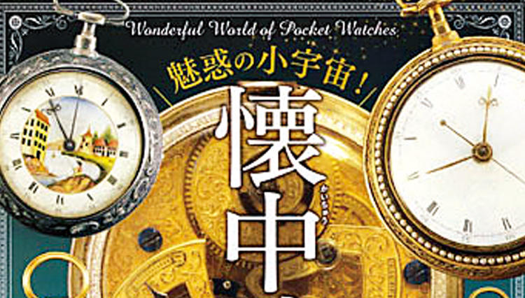 芸術的な懐中時計を100点以上展示 「魅惑の小宇宙! 懐中時計」展