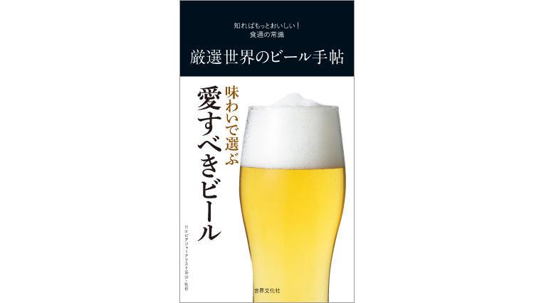 知ればもっとおいしい! 食通の常識 厳選世界のビール手帖