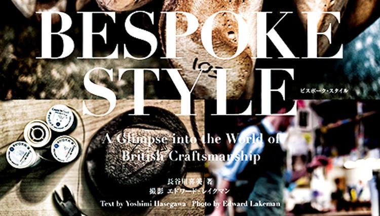 ビスポークの世界を紐解く1冊! 『BESPOKE STYLE』が発刊
