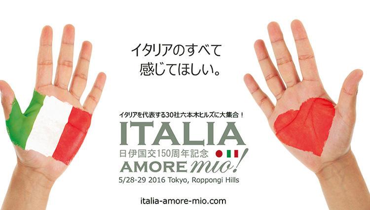 日伊国交150周年記念イベント「イタリア・アモーレ・ミオ!」