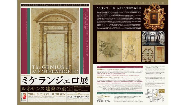 日伊国交150周年記念 「ミケランジェロ展 ルネサンス建築の至宝」