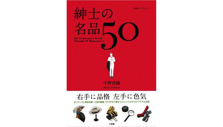『紳士の名品50』品格と色気のダンディズム