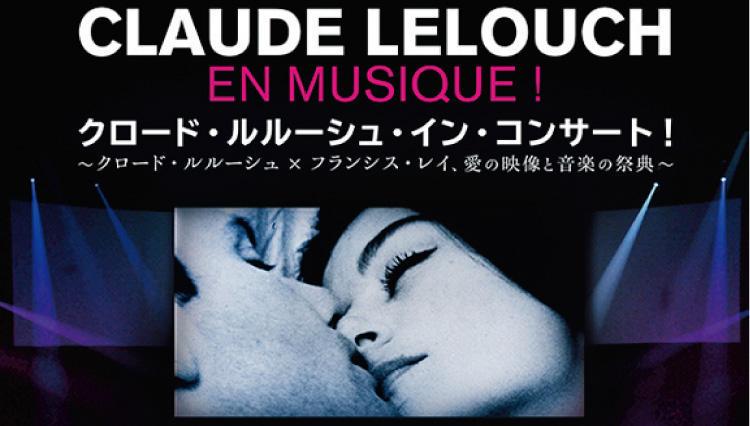 クロード・ルルーシュ・イン・コンサート 愛と映像の音楽祭