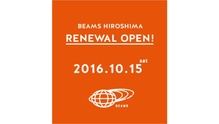 ビームス広島 2016年10月15日(土)にリニューアルオープン!