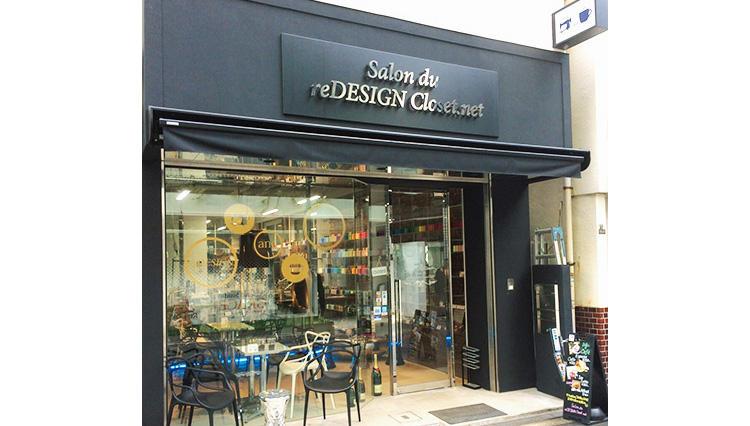 大阪のリデザインファクトリー&カフェ「サロンドリデザインクローゼットドットネット」