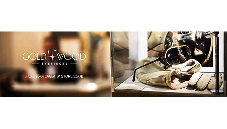 「GOLD&WOOD」アジア初の旗艦店がグラスファクトリー ヒルトン梅田店に誕生
