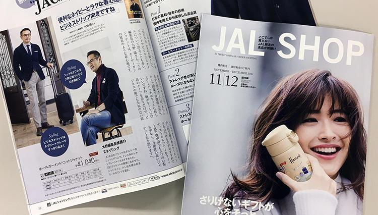 編集長・大野が「JAL SHOP」にモデルとしてデビュー!?