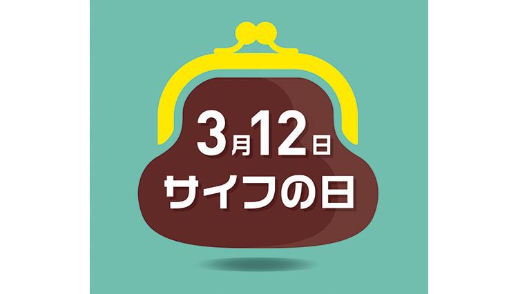 「キブンを変える、サイフを替える。」3月12日は「サイフの日」!