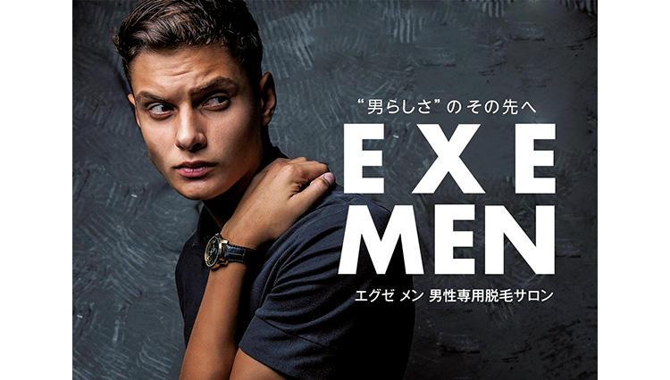 ビジネススキルの新常識! 「EXE MEN」より鼻毛WAX脱毛スタート
