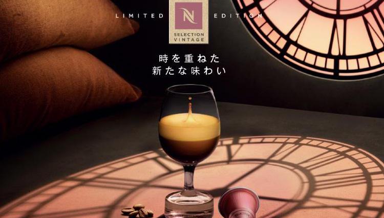 ネスプレッソ初の熟成エイジド・コーヒー「SELECTION VINTAGE 2014 (セレクション ヴィンテージ 2014)」が数量限定で発売