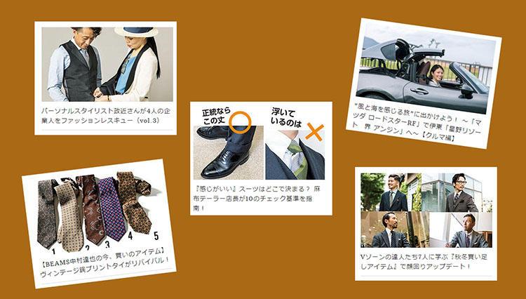読み逃しチェック! 今週の人気記事 TOP 5(2017.9/1-8)