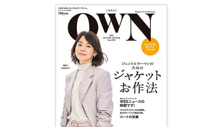 これからの、ジェントルウーマンへ。『OWN(オウン)』創刊2号、本日発売