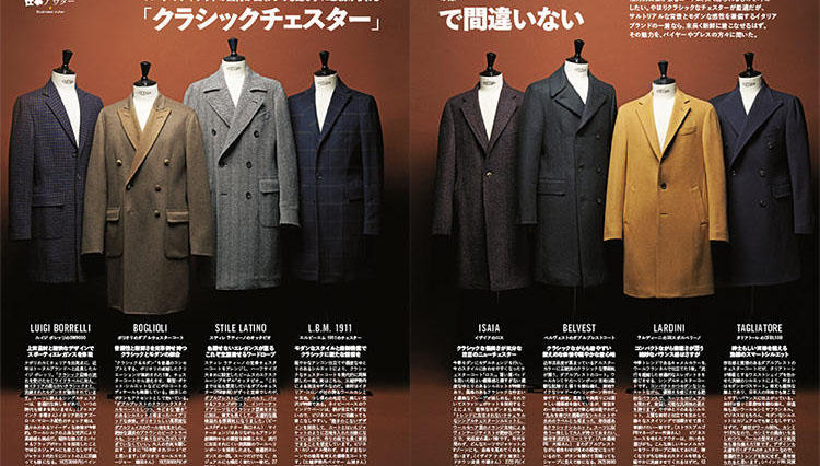 【MEN'S EX12月号】長く着たいから、価値ある1着を選ぼう「10年愛せる王道アウター」