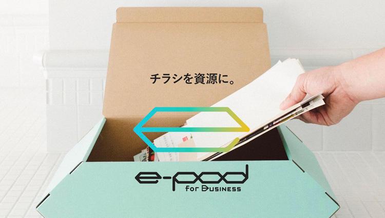 オフィスの不要なチラシで社会貢献! 世界初の循環型ウェブサービス「e-Pod for Business」とは?