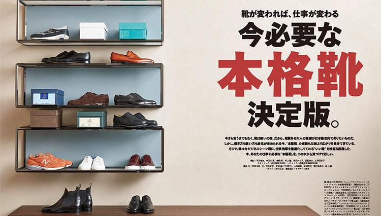 今必要な本格靴決定版。MEN'S EX 2月号発売中!〜靴が変われば、仕事が変わる〜