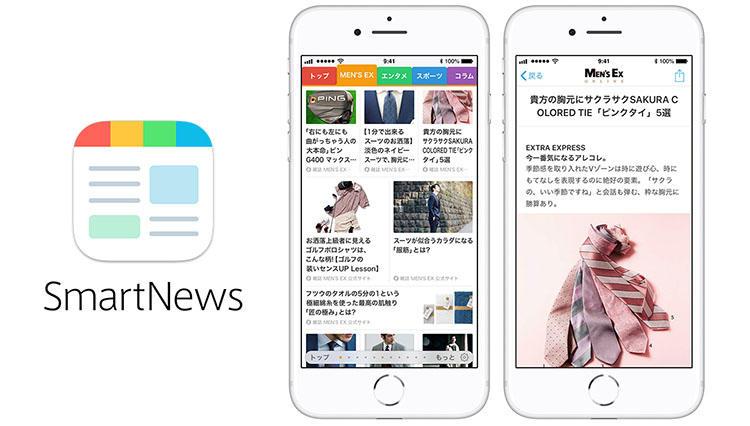 人気のニュースアプリ「SmartNews」で MEN'S EXチャンネルを登録しよう!