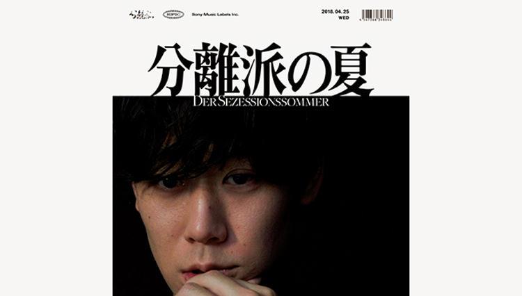 圧倒的な歌の表現力を持つ小袋成彬が、宇多田ヒカルのプロデュースでデビュー『分離派の夏』