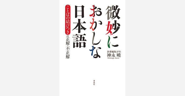 気になる言葉のモヤモヤを晴らす解説本『微妙におかしな日本語—ことばの結びつきの正解・不正解』