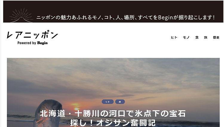 『レアニッポン Powered by Begin』がスタート! MEN'S EXの兄弟誌「Begin」が日本の秘境、ヒト、文化、歴史の「オモシロイ」を掘り起こします