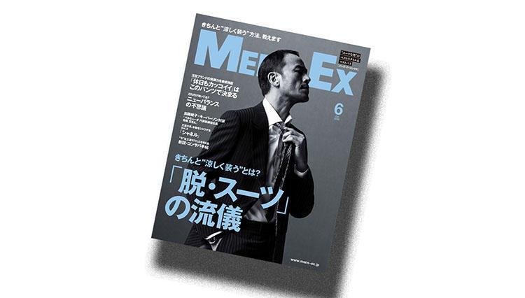 担当編集者が語るMEN'S EX6月号「脱・スーツ」の流儀、その読みどころ。