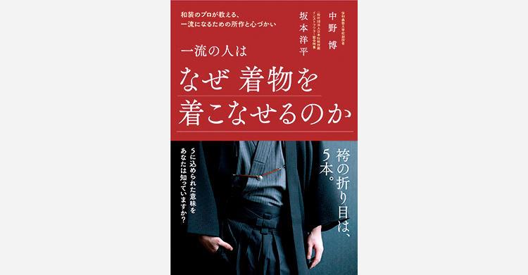 【今月の一本勝負 BOOK】成功者になるための所作や心遣いを和装のプロが指南『一流の人はなぜ着物を着こなせるのか』