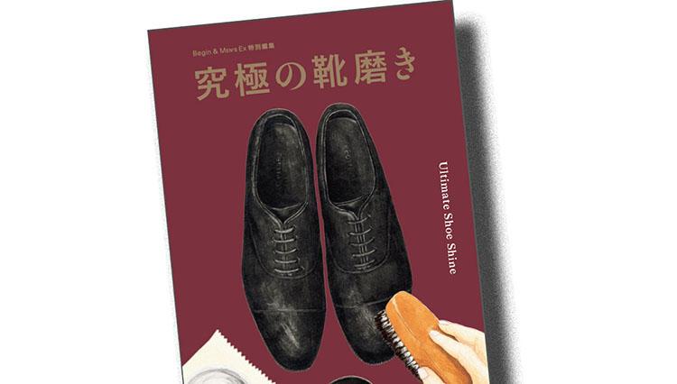 """日本一の老舗シューケアメーカーが直伝する""""究極の靴磨き""""とは?【書籍『究極の靴磨き』が発売】"""