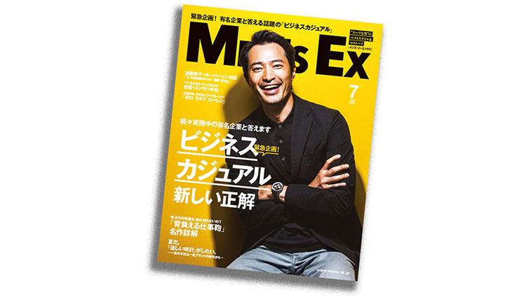 ファッション担当編集者が語る、MEN'S EX7月号「ビジネスカジュアル 新しい正解」