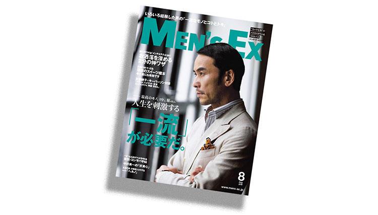 ファッション担当編集者が語る、MEN'S EX8月号「人生を刺激する『一流』が必要だ。」