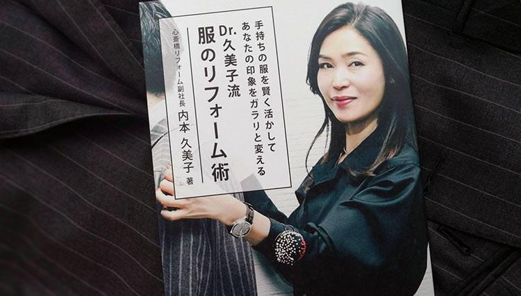 心斎橋リフォーム・内本久美子さんの書籍『Dr.久美子流 服のリフォーム術』が発売に!