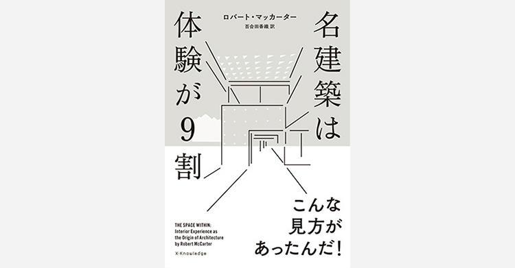 【今月の一本勝負BOOK】建築デザインを再考する『名建築は体験が9割』