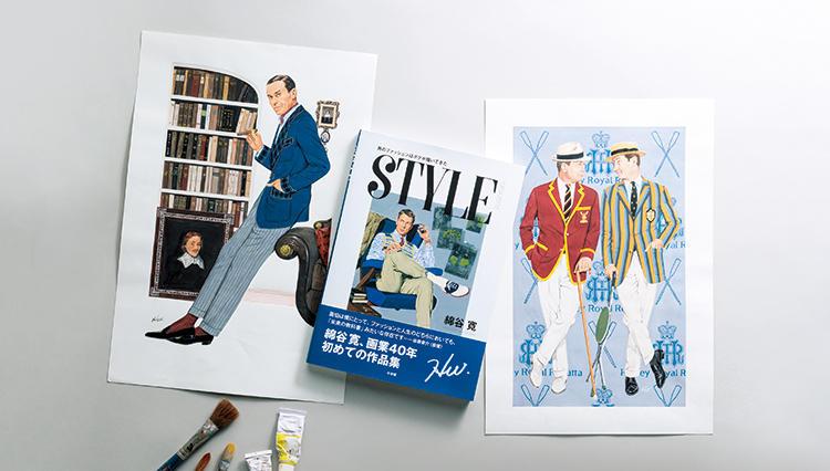 40年の画業キャリアが一冊に! 綿谷画伯初の作品集はメンズファッションのバイブルだ