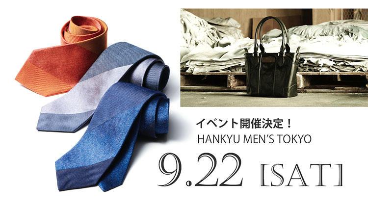 9月22日(土)MEN'S EX×阪急メンズ東京の「NEW BUSINESS WEEK」スペシャルイベント開催!