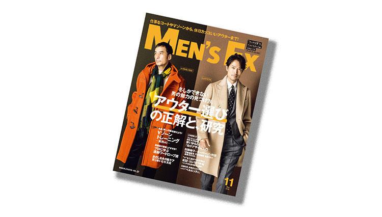 担当編集者が語る、MEN'S EX11月号「アウター選びの正解、と研究」
