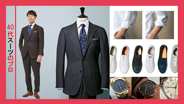 「細身のスーツ」はもうやめよう、そしていい時計で腕まくり!?【人気記事ランキング2018】