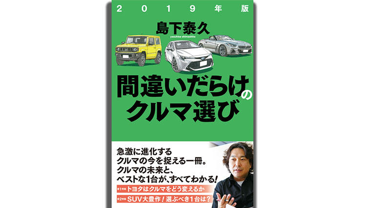 自動車評論家・島下泰久氏が自ら語った『2019年版 間違いだらけのクルマ選び』