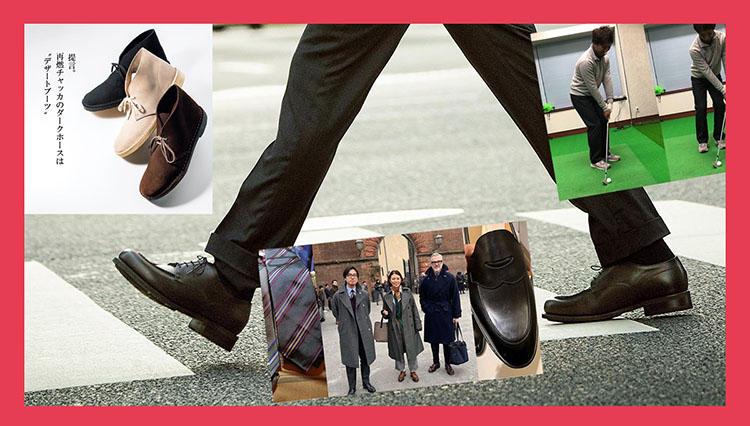 トレンドが変化して見直すべきは「靴」でした【人気記事TOP5】