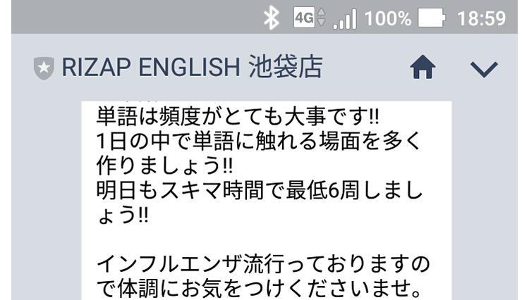 """vol.03「ライザップイングリッシュの""""シュクダイ""""のコト」"""