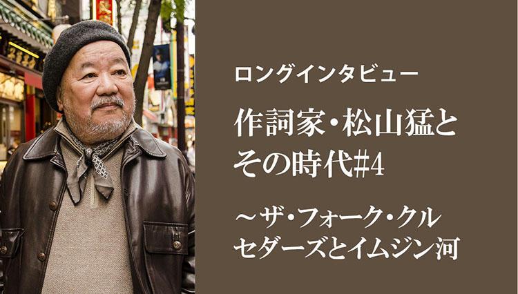 【ロングインタビュー】作詞家・松山猛とその時代#4/ザ・フォーク・クルセダーズとイムジン河