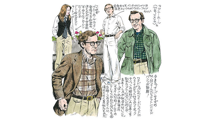 綿谷寛画伯の男の嗜みシネモード#5「恋焦がれたニューヨークスタイル」
