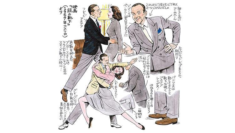 名優フレッド・アステアのスーツスタイルを'50年代の映画『絹の靴下』に学ぶ〜綿谷寛画伯の男の嗜みシネモード#7