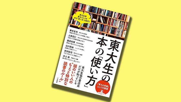 東大生が「幅広い教養を身につけるため」に読んでいる本BEST20をランキング化!
