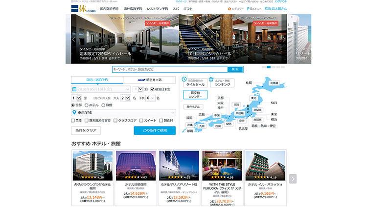 得する旅のヌケ道#4 「一休.comのweb宿泊予約」を活用する