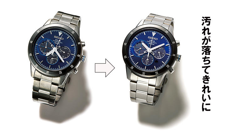 腕時計のメタルブレスに溜まった汗と皮脂汚れは、1袋100円の専用洗浄液で一発除去!