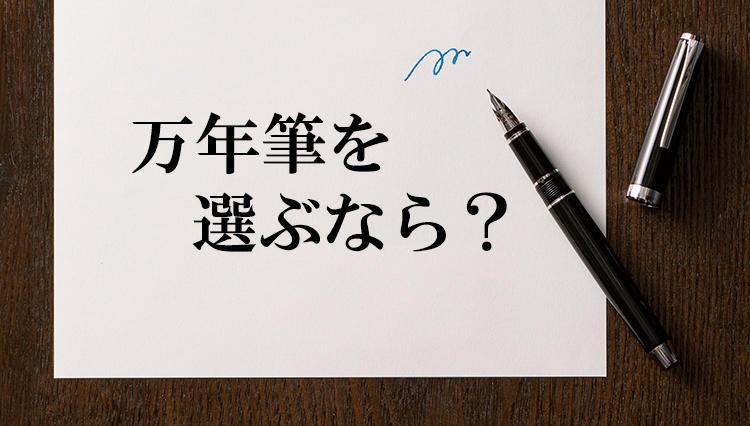 """万年筆を選ぶなら""""中字""""、インクは""""青""""にすべし"""
