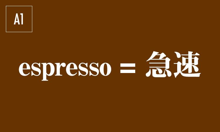 <p>イタリアでコーヒーを注文すると、間違いなくエスプレッソが出てくる。深煎り豆を極細挽きした粉を蒸気圧で瞬時に抽出することから、イタリア語で急速を意味するespressoと名付けれた。</p>