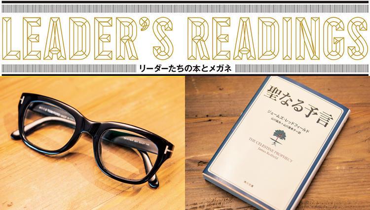 「リーダーたちの本とメガネ」TANK 今井雄一氏