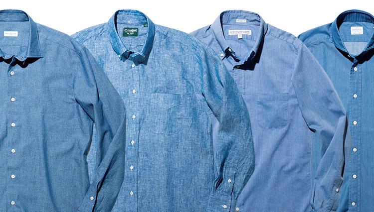 休日・仕事どちらも着られる「大人のシャンブレーシャツ」はこの4つ!
